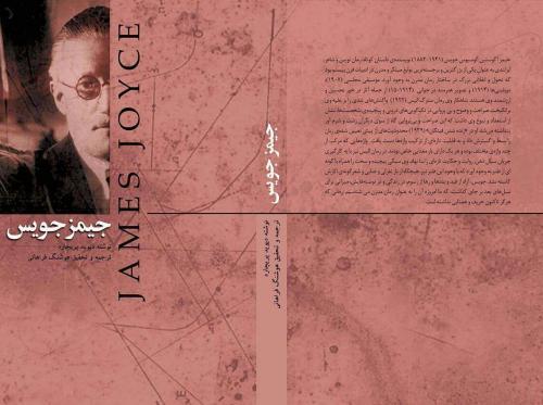 James Joyce. A translation by Hooshang Farahani