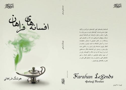 Farahan Legends Second Edition