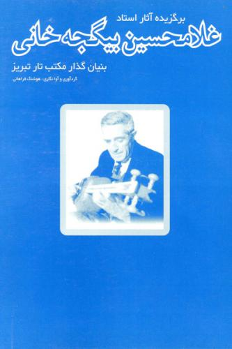 Old Pieces of iranian Songs 01