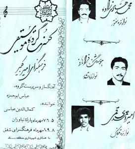 concert-niavaran-1374